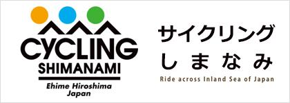 サイクリングしまなみ