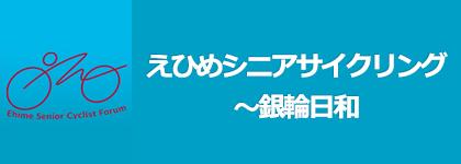 えひめシニアサイクリング~銀輪日和~