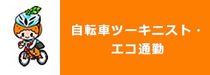 自転車ツーキニスト・エコ通勤