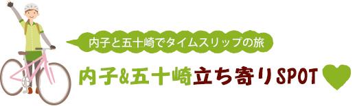 uchiko55