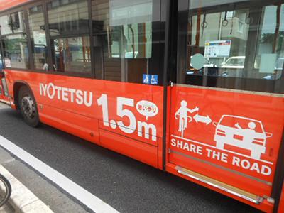 伊予鉄道株式会社が作成した「思いやり1.5m」ラッピングバス(ロゴデザイン部分)
