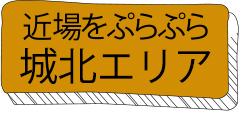 jyohoku-area