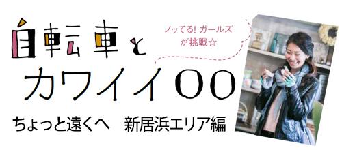 自転車とカワイイ○○新居浜エリア編