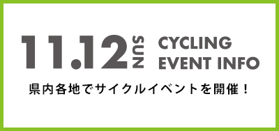 cyclingevent