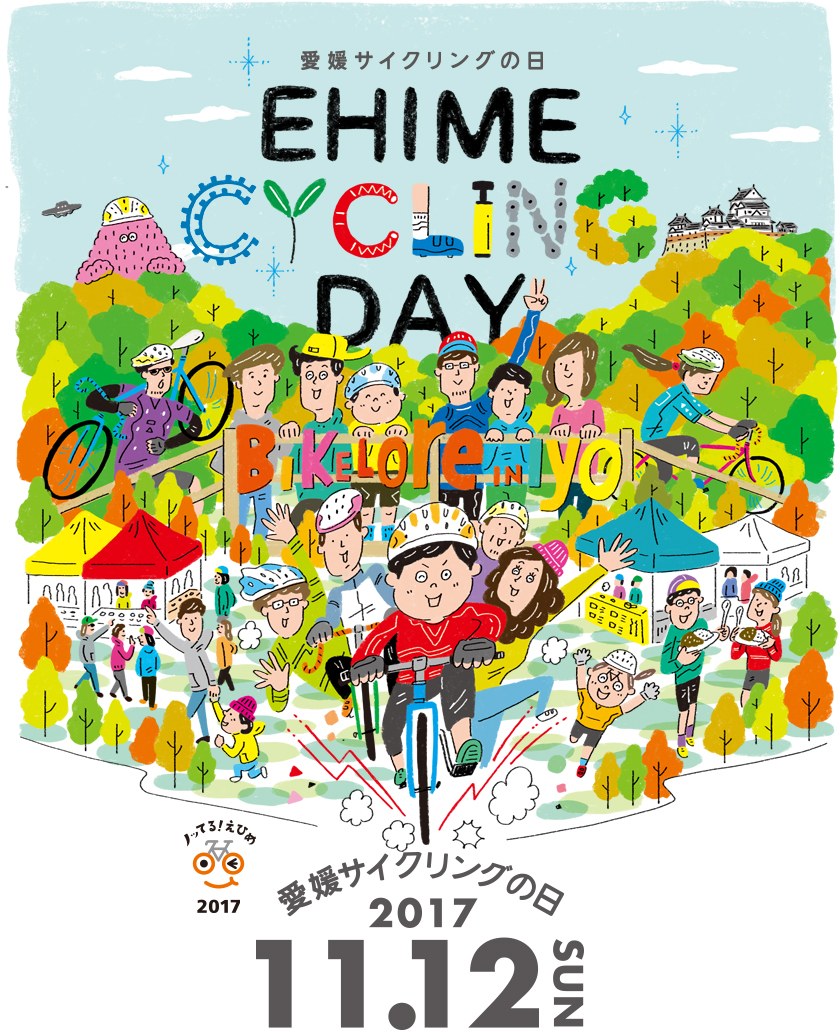 ehime-cycling