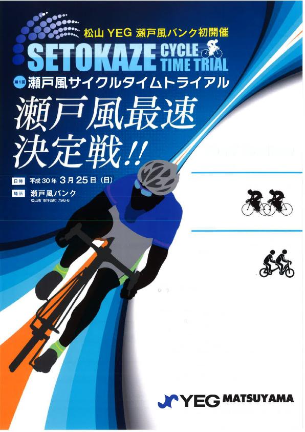 【チラシ】瀬戸風サイクルタイムトライアル