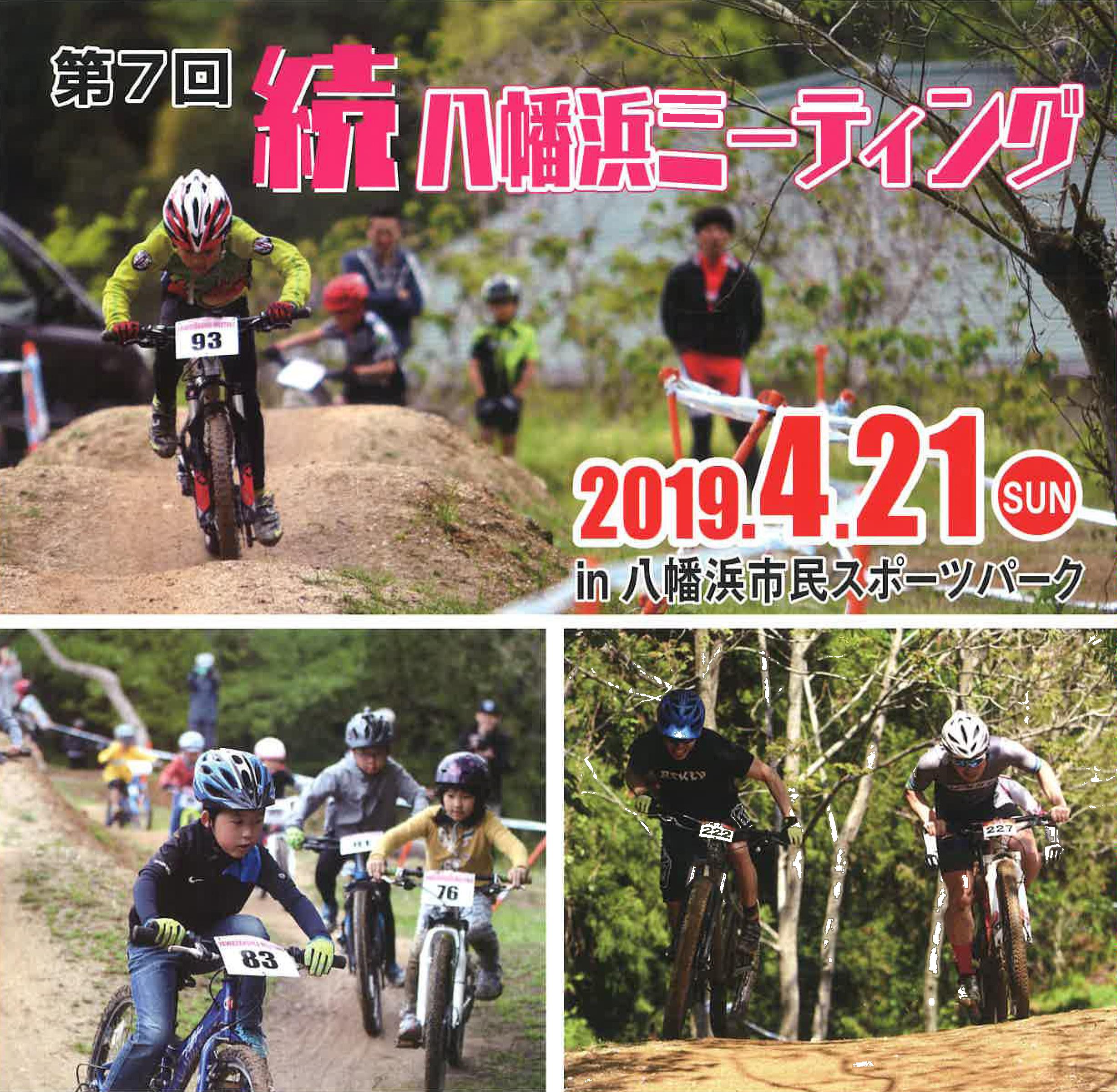 01続・八幡浜ミーティング