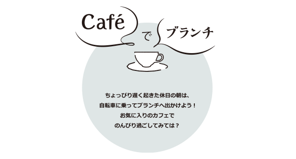 cafe_title