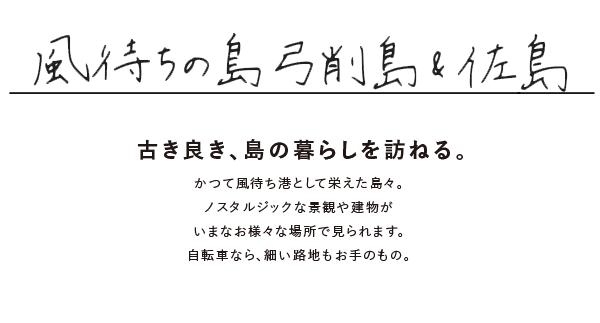 imabari_title