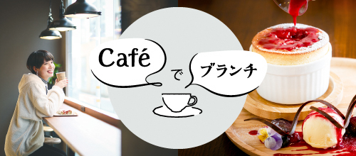 cafeでブランチ