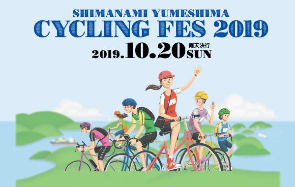 しまなみゆめしまサイクリング2019