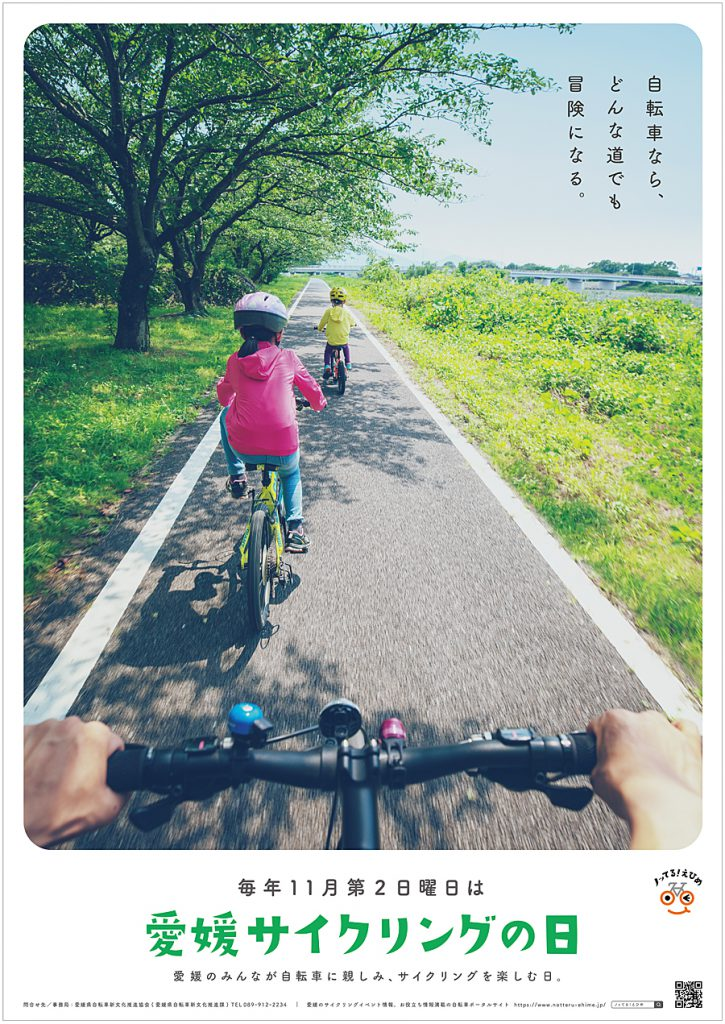 ehime_cyclingday_poster_photo_FIX_OL