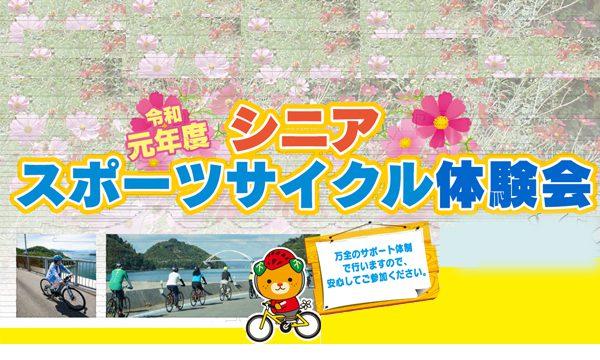 シニアスポーツサイクルアイキャッチ3