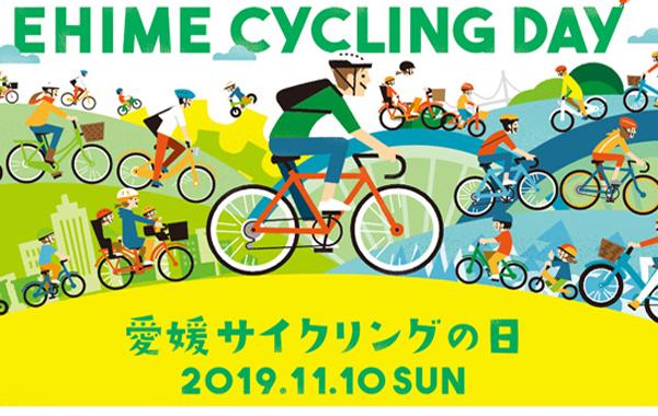 サイクリングの日++