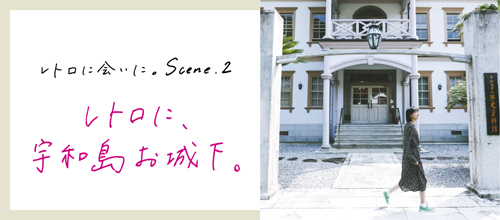Scene.02 レトロに宇和島お城下。