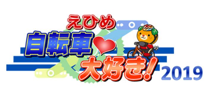 えひめ自転車大好き放送時間+1120