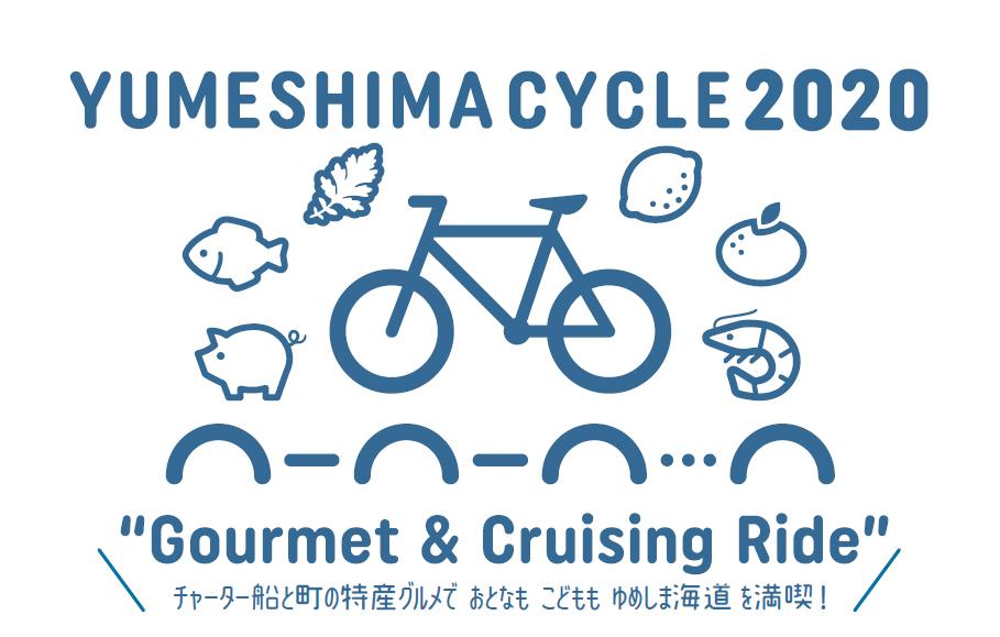 ゆめしまサイクル2020