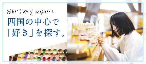 chapter.02 四国の中心で「好き」を探す