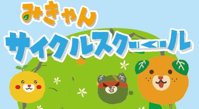 みきゃんサイクルスクール2020アイキャッチ