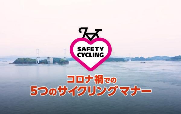 5つのサイクリングマナー