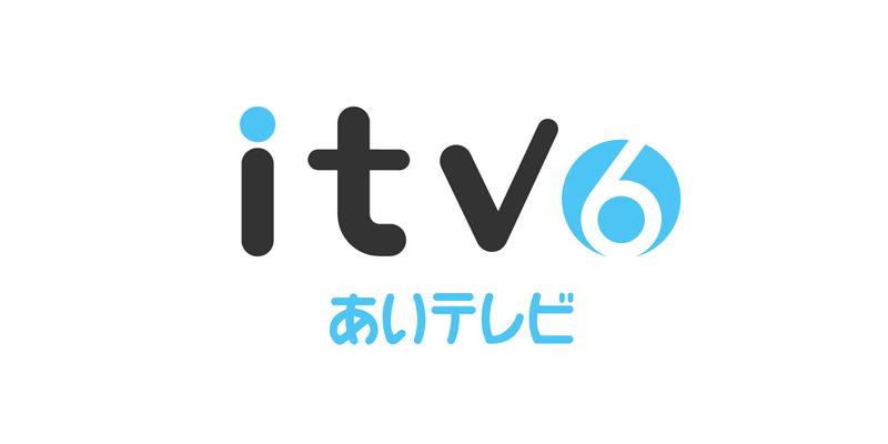 あいテレビ+