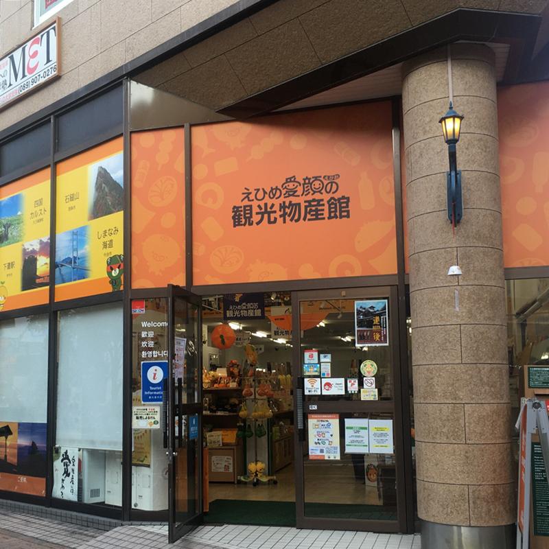 027 愛媛県観光物産協会+