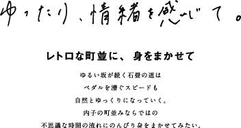 内子タイトル2