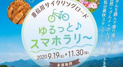 重信川サイクリングスマホラリー