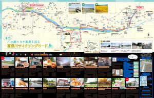 重信川サイクリングロードマップ-2