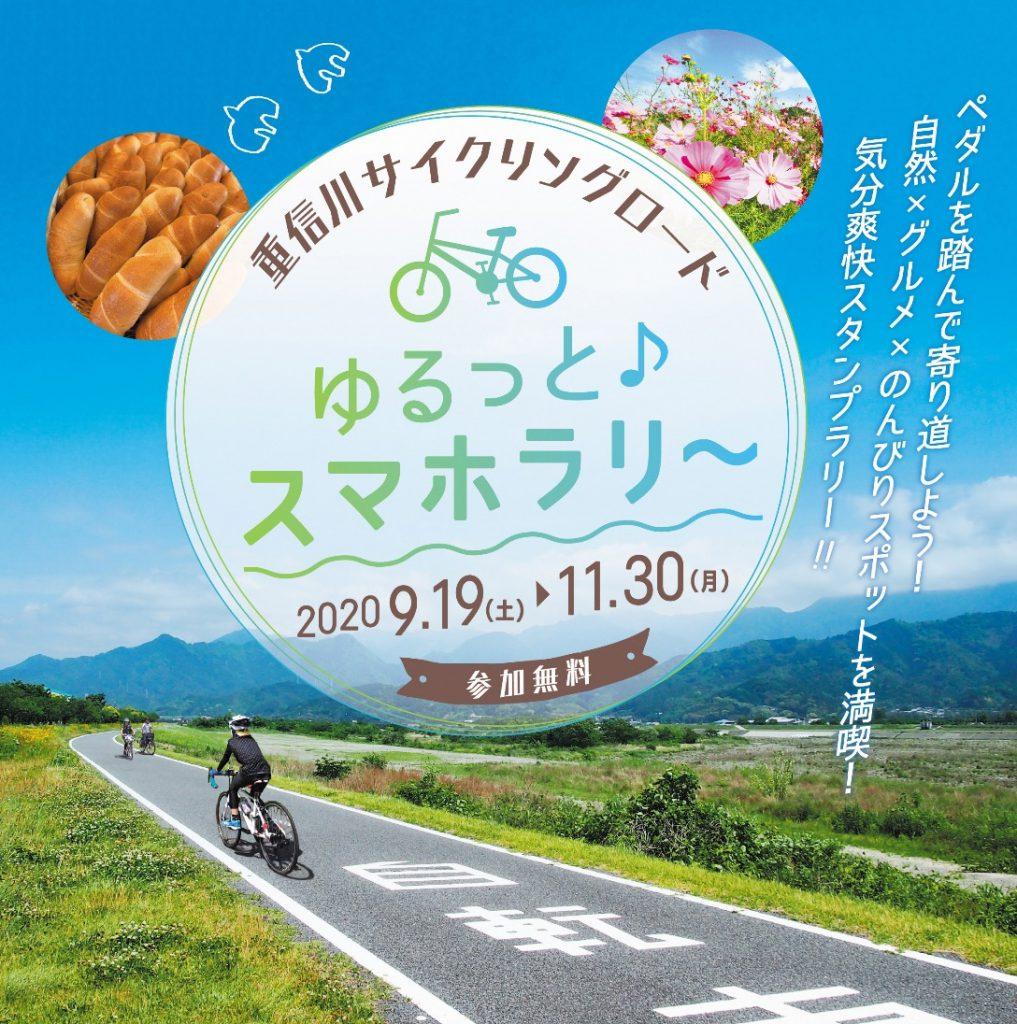 重信川サイクリングロード